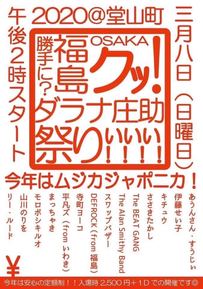 『大阪福島クッ!ダラナ庄助祭りぃ!2020』