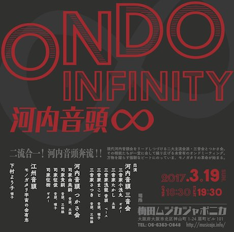off note presents『ONDO INFINITY 河内音頭∞』