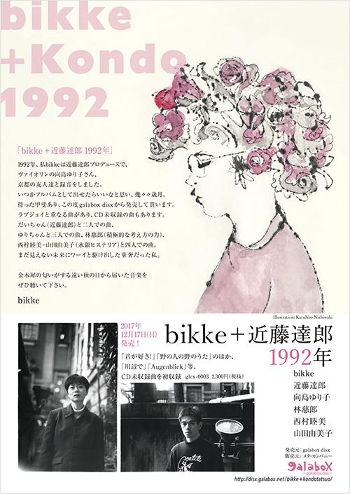 雪待つ窓辺の音楽会 &「bikke+近藤達郎 1992年」アルバム発売記念ライブ