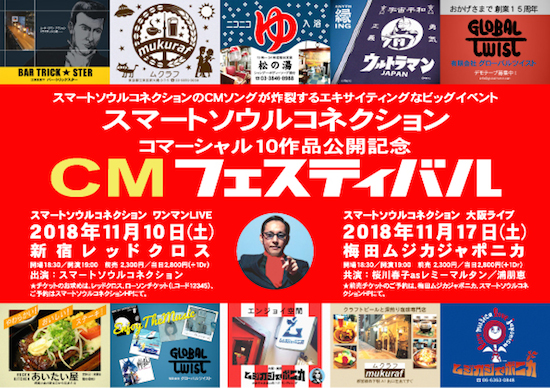 スマートソウルコネクション コマーシャル10作品公開記念 『CMフェスティバル』