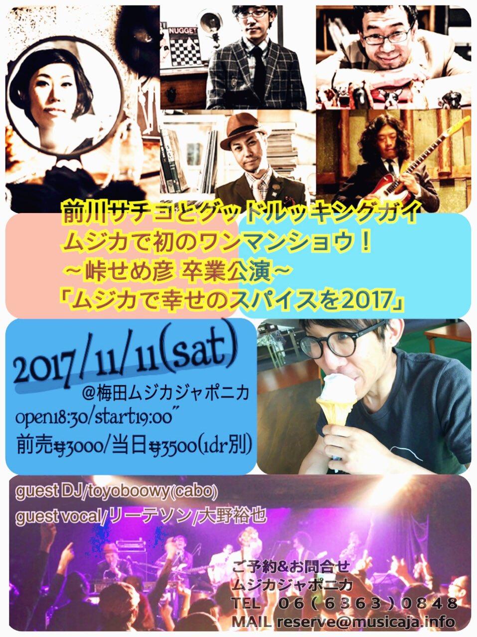 『前川サチコとグッドルッキングガイ〜ムジカで幸せのスパイスを2017』