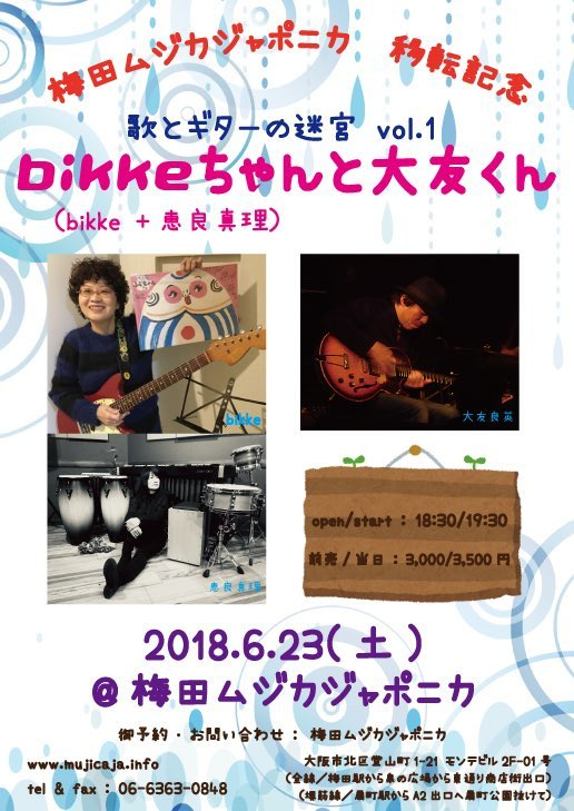 祝・ムジカ新天地『歌とギターの迷宮vol.1 bikkeちゃんと大友くん』