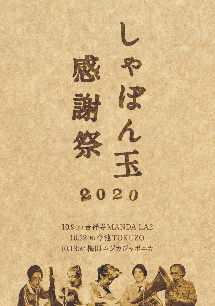『しゃぼん玉感謝祭2020』限定30名ライブ