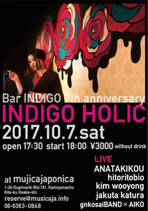 『BARインディゴ7周年イベント〜INDIGO HOLIC』