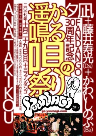 FANDANGO30周年記念 『遥か鳴る唄の祭り2017〜夕凪×ANATAKIKOU』@FANDANGO