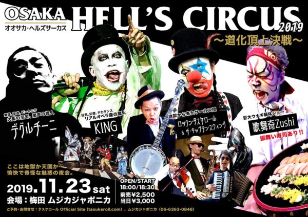 Rock'n'TASUKE'Roll presents 「OSAKA HELL'S CIRCUS 2019 〜道化頂上決戦〜」