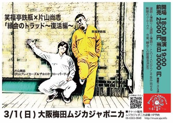 『笑福亭鉄瓶×片山尚志〜縁会のトラッド・復活編〜』