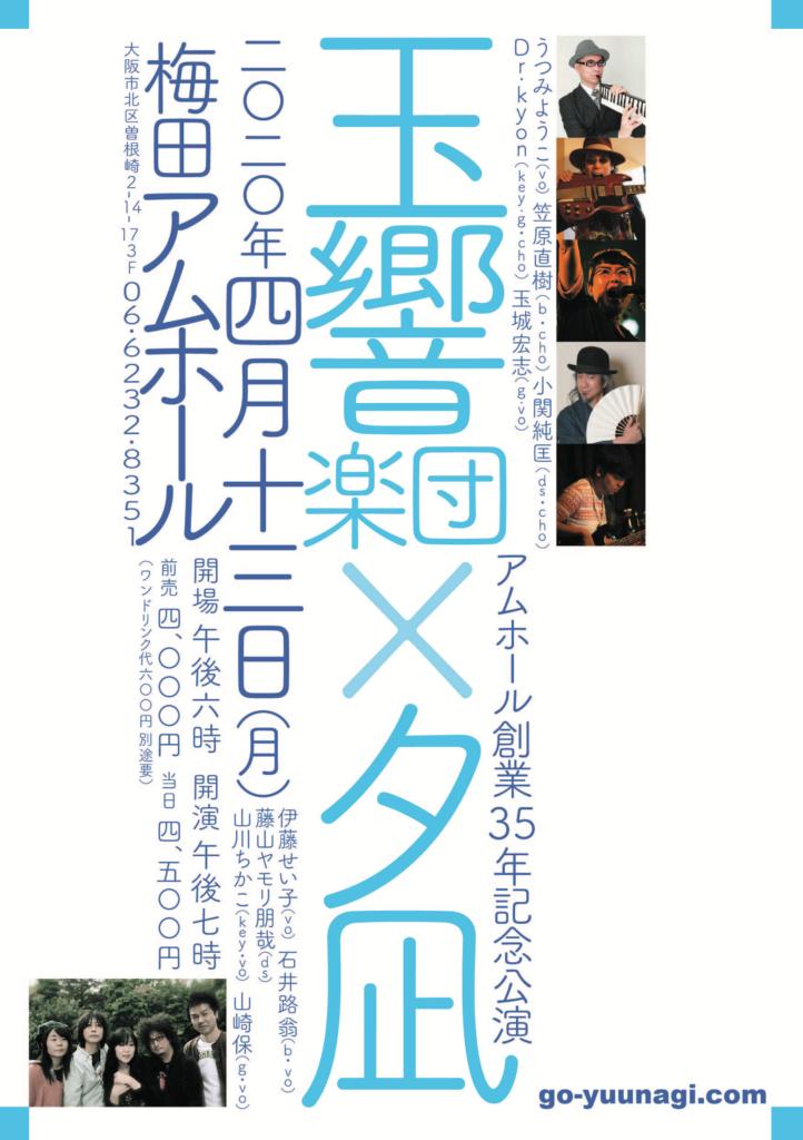 中止~amHALL創業35年記念公演~『玉響楽団x夕凪』※ムジカのライブではありません。皆で梅田アムホールに行くぜ!