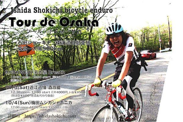 『石田ショーキチ〜Tour de Oaska 東海道自転車旅』限定40名ライブ