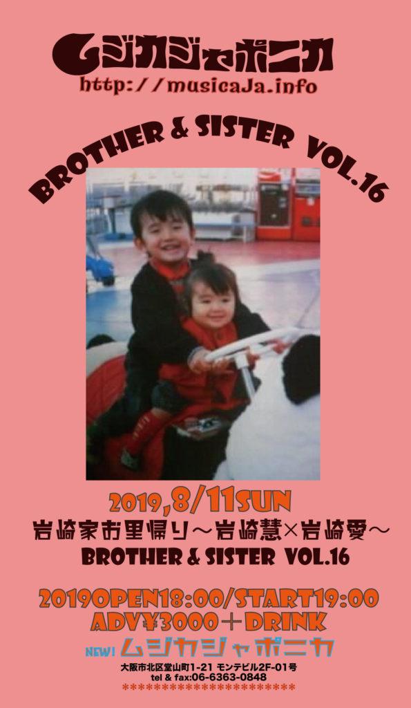 ムジカジャポニカ13th後の祭りスペシャル!『岩崎家お里帰り〜岩崎慧×岩崎愛〜brother & sister  vol.16』