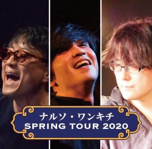 無料配信ライブ→『ナルソ・ワンキチ Spring tour 2020』※ムジカは通常営業BAR。