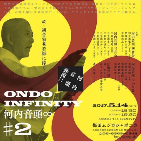 off note presents『河内音頭奔流!!ONDO INFINITY 河内音頭∞♯2』