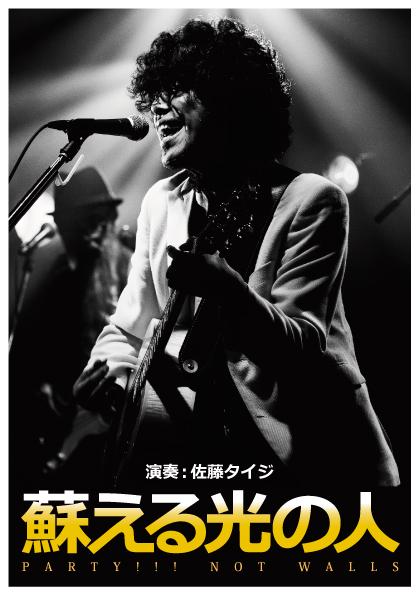 佐藤タイジソロツアー「蘇える光の人」