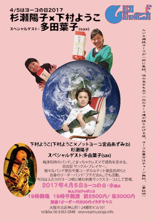 『4月5日はヨーコの日2017〜杉瀬陽子×下村ようこ×多田葉子』