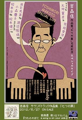 『吉森信 2ndピアノソロアルバム「おとのあわれ」発売記念ツアー』