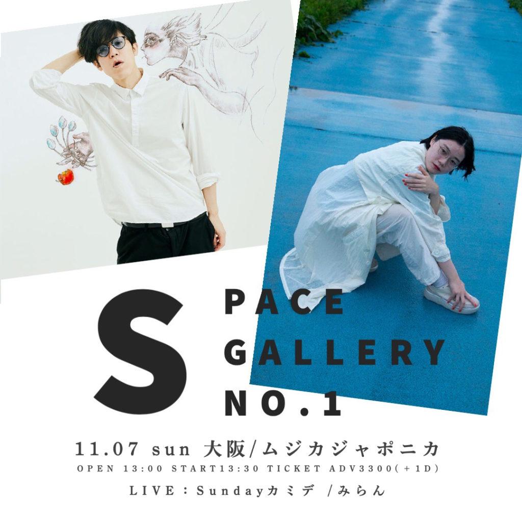 『SPACE GALLERY NO.1』