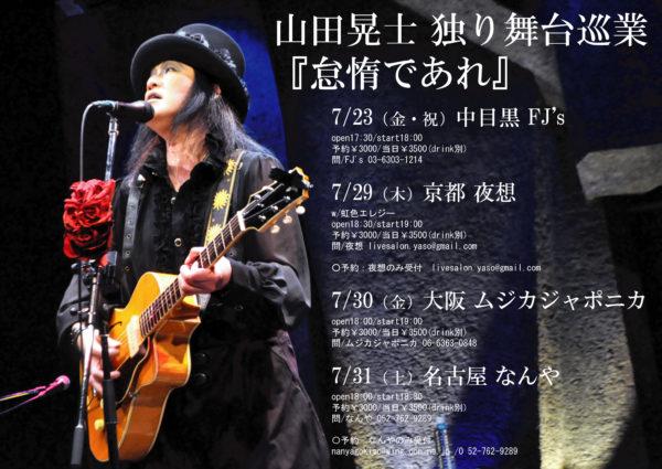山田晃士〜独り舞台巡業 『怠惰であれ』 →7/30(金)に移行になりました!