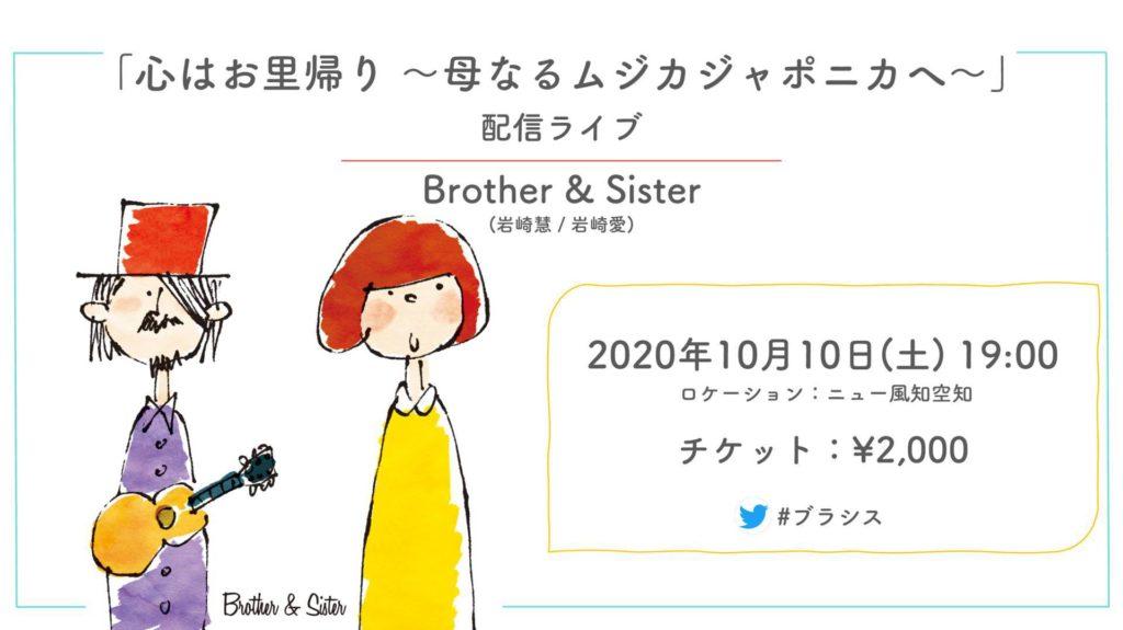 『Brother&Sister 心はお里帰り 〜母なるムジカジャポニカへ〜』配信のみ19時より(アーカイブ 10/13迄)