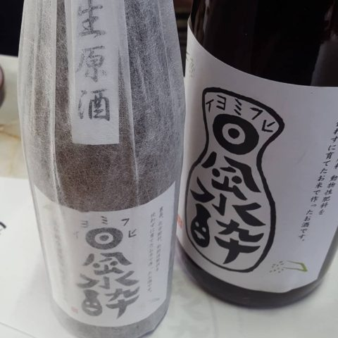 『Ett〜日本酒完成記念ライブ』限定30名イベント