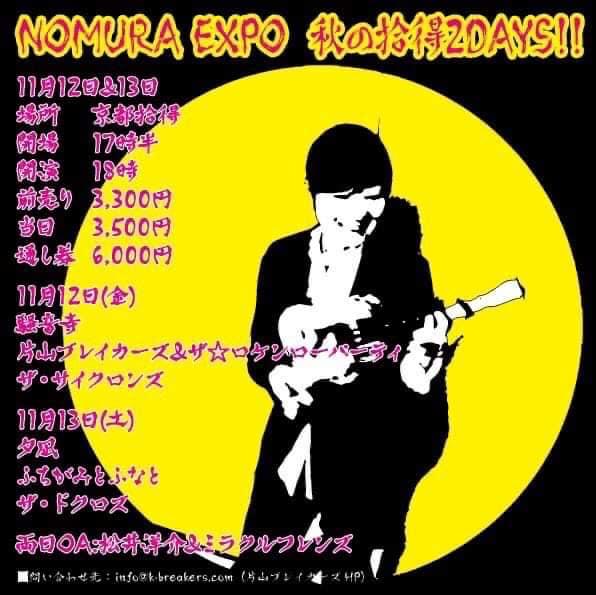 『NOMURA EXPO〜野村麻紀 追悼』※ムジカのライブではありません。ムジカ休日〜京都・拾得にて開催