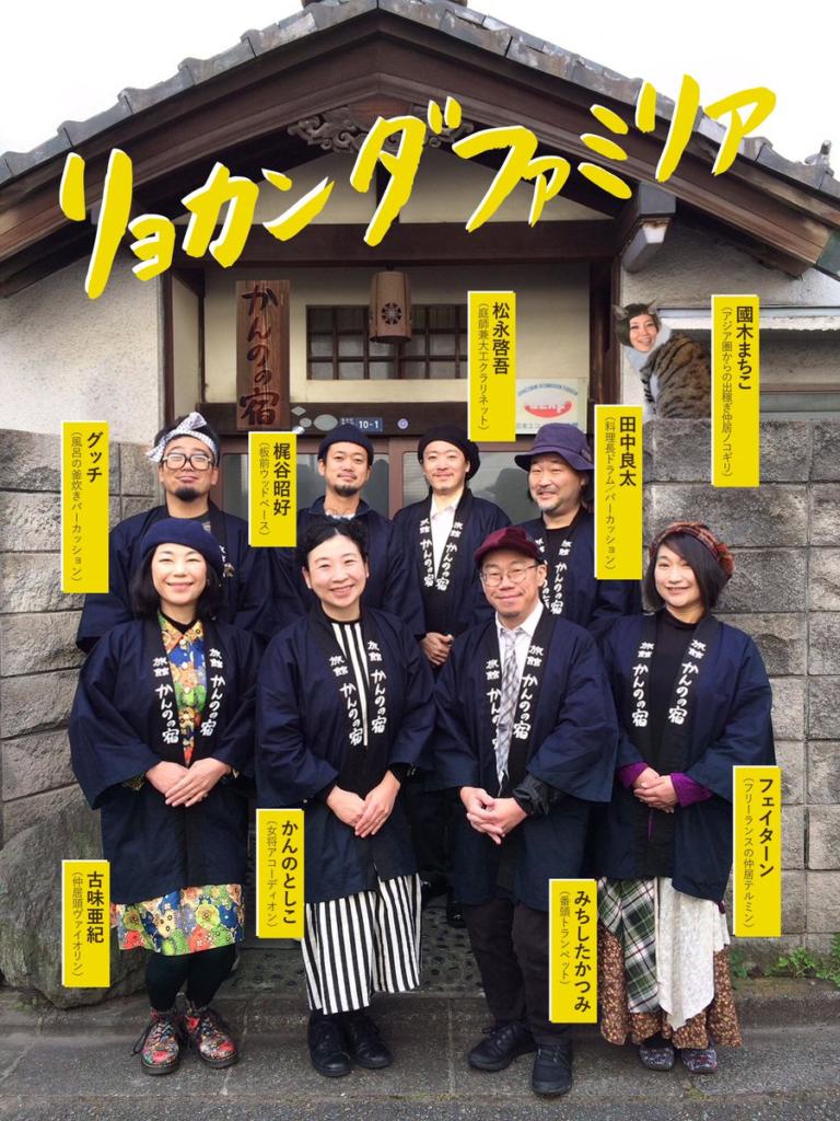 『リョカンダファミリアのOMOTENASHI vol.2』限定30名ライブ〜お昼間呑気開催。
