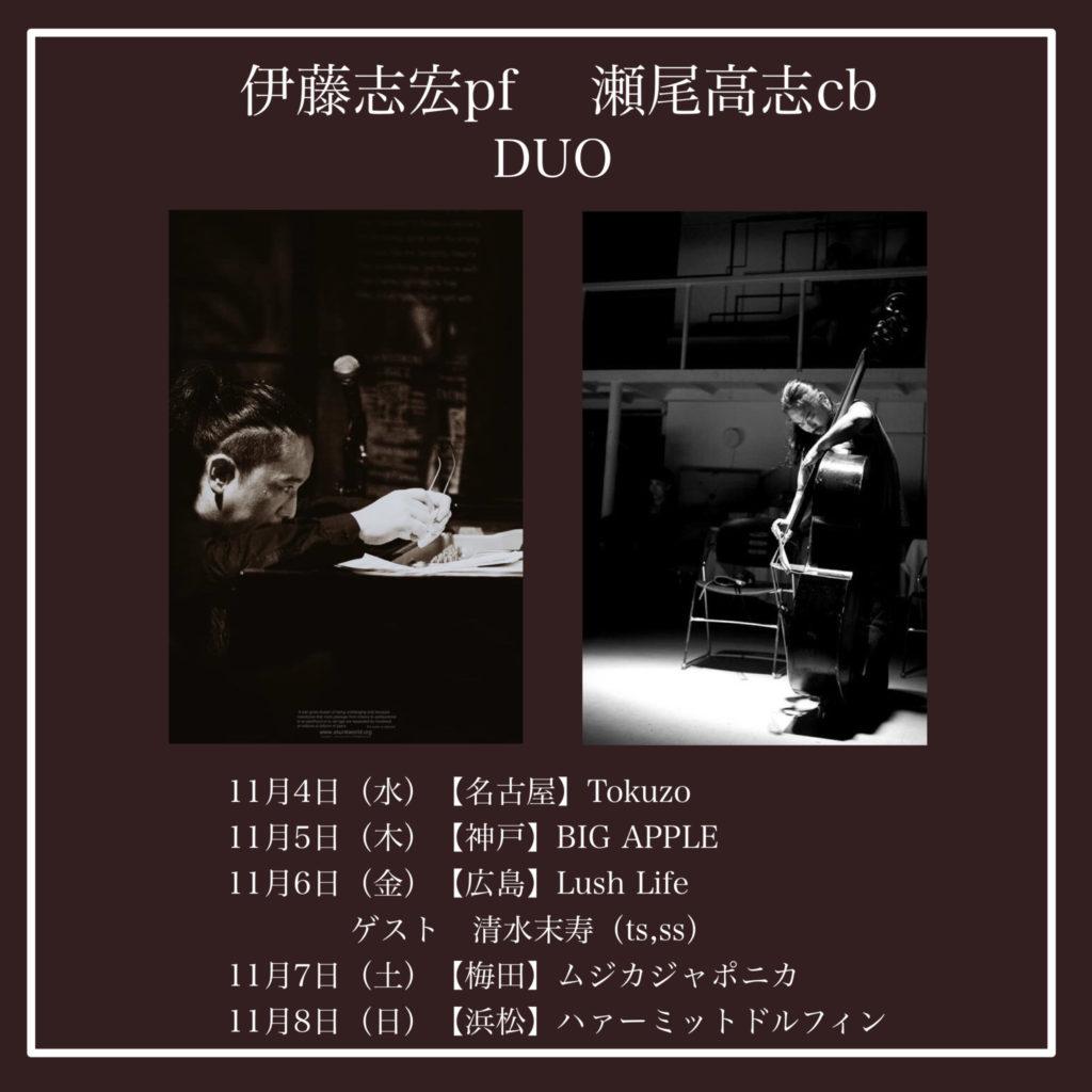 『荒野の博覧会』→『伊藤志宏×瀬尾高志DUO』限定30名ライブ