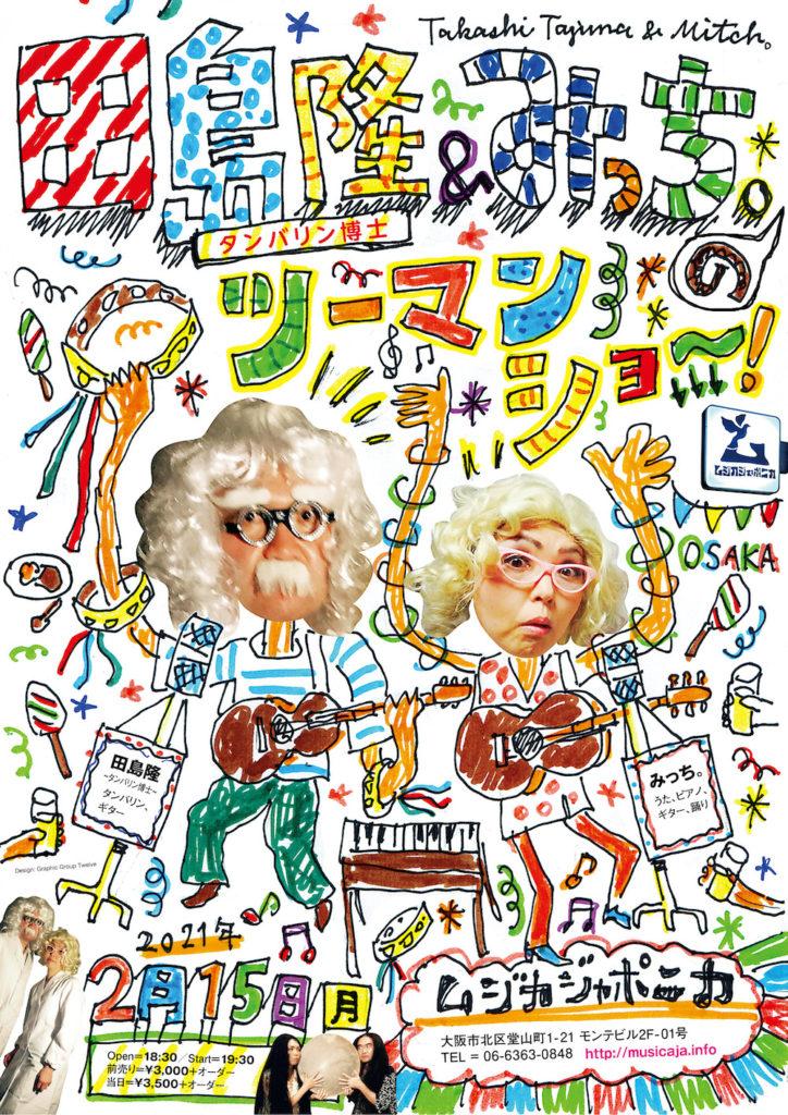 『田島隆&みっち。のツーマン・ショー!』限定30名ライブ